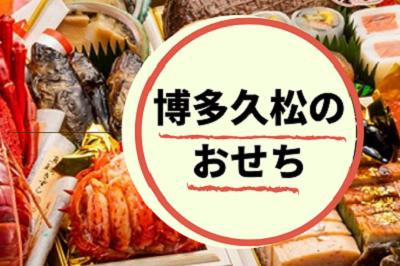 楽天グルメ大賞受賞の博多久松のおせち【博多】2021のメニューは?