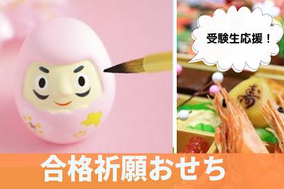 合格祈願おせち【受験生応援】板前魂の新春おせち料理2021